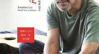 """Hailed as the godfather of Taiwanese Mandapop, multi-talented musician Jonathan Lee is making a comeback concert after a seven-year hiatus with his newest world tour """"Since Youth is fleeting"""" this […]"""