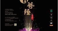 "Yayasan Guan Yin Producing Large Scale Musical with locally composed music: ""Guan Yin Pusa a Musical"" Yayasan Guan Yin is pleased to officially launch ""Guan Yin Pusa a Musical"", its […]"